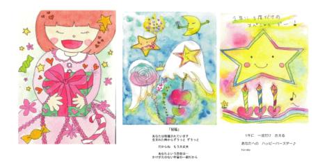 rohi ポストカード 祝福(3枚セット)