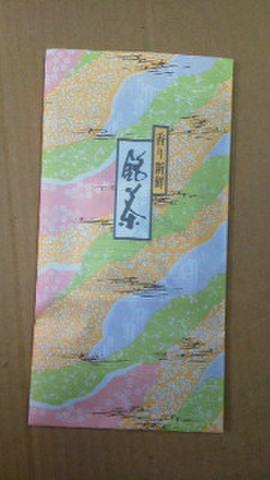 ZST-004新茶稀天 封筒袋入り