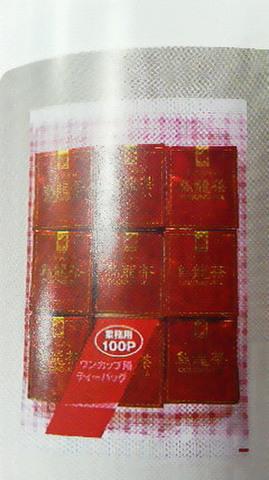 U-010ウーロン茶100p