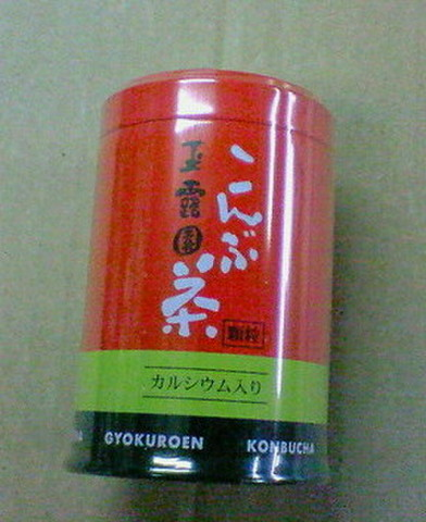 G-01 玉露園こんぶ茶
