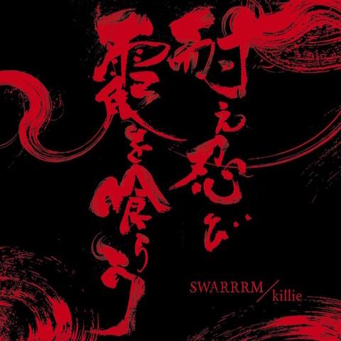 SWARRRM / killie - 耐え忍び霞を喰らう (2nd press)