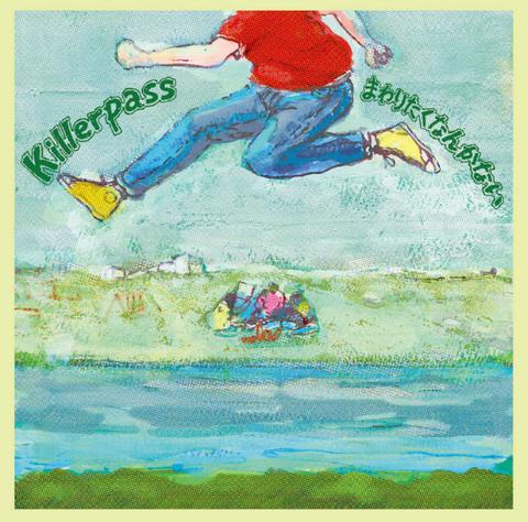 Killerpass - まわりたくなんかない