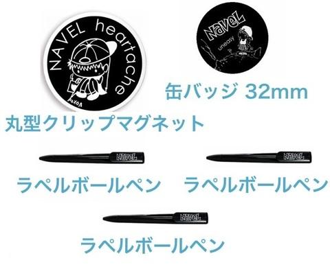 クリップマグネット+缶バッヂ+ボールペン3本