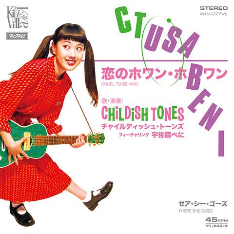 [2ndPress]CHILDISH TONES feat.宇佐蔵べに - 恋のホワンホワン(Cruel To Be Kind) w/ ゼア・シー・ゴーズ