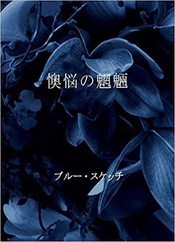 blue sketch. - 懊悩の魍魎