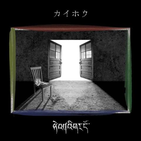 kallaqri - カイホウ
