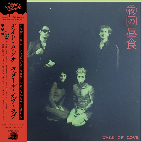 NIGHT LUNCH - WALL OF LOVE