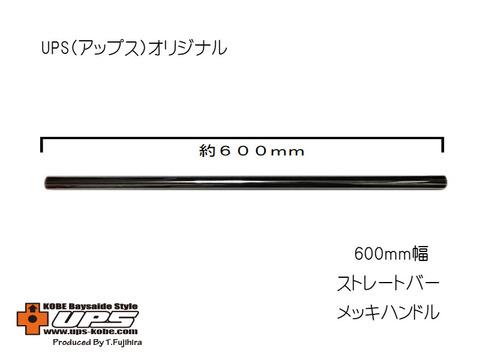 クロームメッキ 600mm ストレートバーハンドル