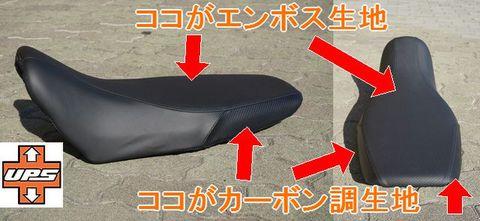 グロム専用 シートカバー ブラックカーボン色