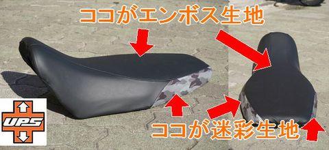 グロム専用 カモフラージュ(迷彩柄)シートカバー グレー色