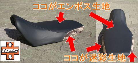 グロム専用 カモフラージュ(迷彩柄)シートカバー ベージュ色