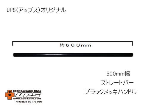 ブラックメッキ 600mm ストレートバーハンドル