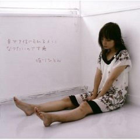 2nd concept album「幸せを信じられる人になりたいのです」