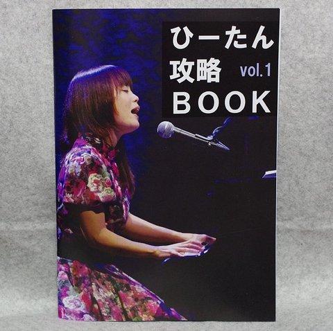 うたの国公式「ひーたん攻略BOOK vol.1」