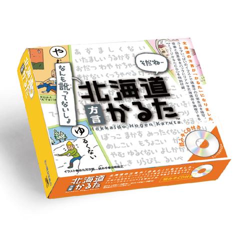 北海道方言かるた(2018年版)