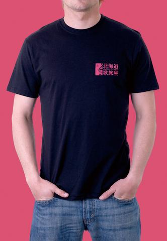 北海道歌旅座Tシャツ