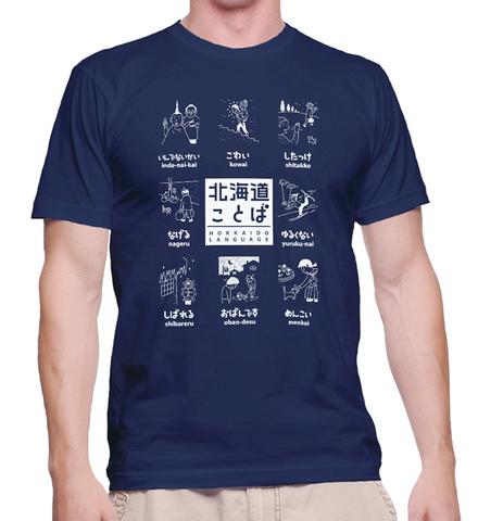 北海道ことばTシャツ