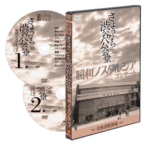 さようなら渋谷公会堂 昭和ノスタルジア・コンサートDVD