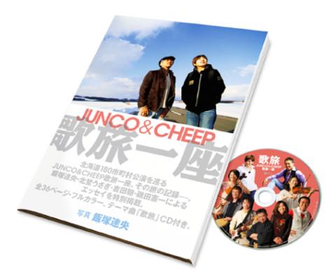 「歌旅一座」CD付き写真集