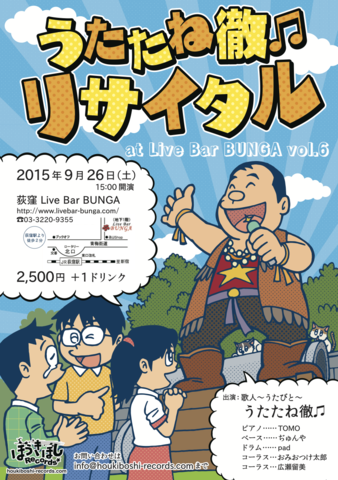 うたたね徹♫リサイタル at Live Bar BUNGA vol.6