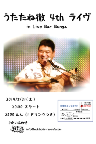 うたたね徹 4th Live in Live Bar BUNGA