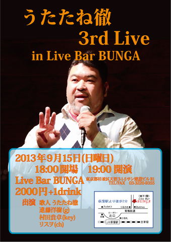 うたたね徹 3rd LIVE in Live Bar BUNGA
