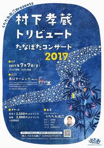 うたたね徹♫presents 村下孝蔵トリビュートたなばたコンサート2017