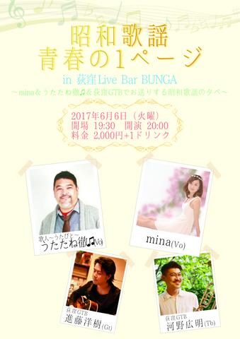 「昭和歌謡 青春の1ページ」in 荻窪Live Bar BUNGA