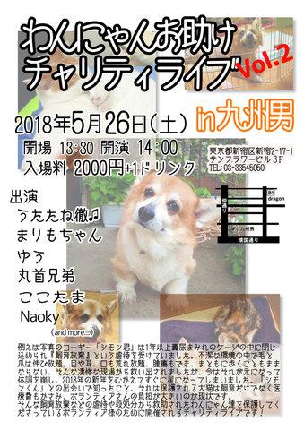 わんにゃんお助けチャリティライブ in 九州男 VOL.2