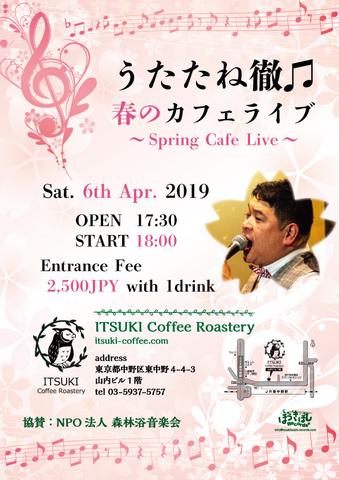 うたたね徹♫春のカフェライブ