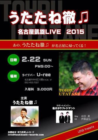 LOTUS presents うたたね徹♫名古屋凱旋LIVE 2015