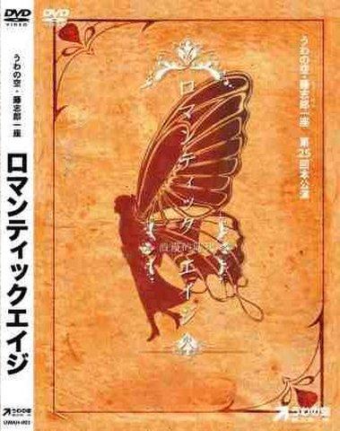 【DVD】第25回本公演「ロマンティックエイジ」(2枚組)