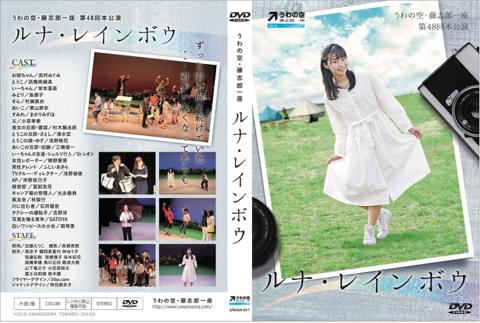 【DVD】第48回本公演「ルナ・レインボウ」(2018年)
