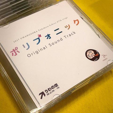 「ポリフォニック」オリジナル・サウンドトラックミニCD