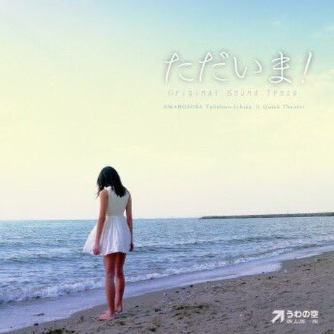 「ただいま!」オリジナル・サウンドトラックミニCD