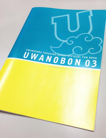オフィシャルファンブックUWANOBON 03