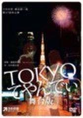 【DVD】第37回本公演「TOKYOてやんでぃ」舞台版