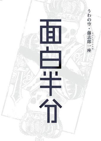 【台本】第34回本公演『面白半分』上演台本