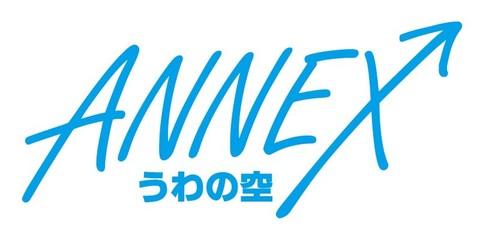 うわの空ANNEX「ONE DAY」3月14日(木)〜17日(日) 《セブンイレブン受取》
