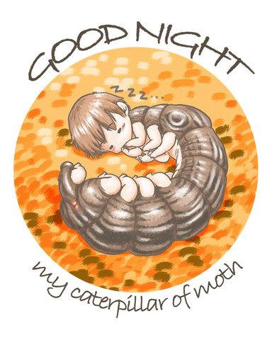 おやすみ芋虫