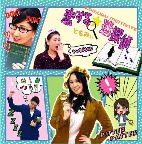 恋する☆迷探偵/迷走ラバーズ♪ともみぃ