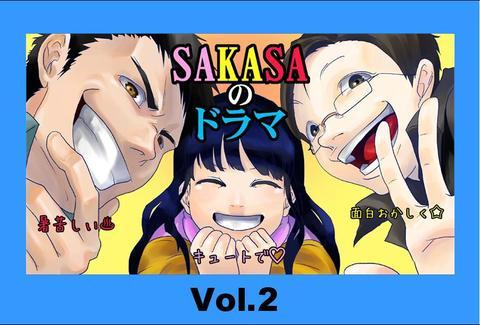 SAKASAのドラマ Vol.2