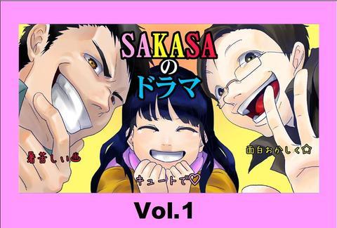 SAKASAのドラマ Vol.1