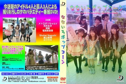 なないろポップコーン(DVD)