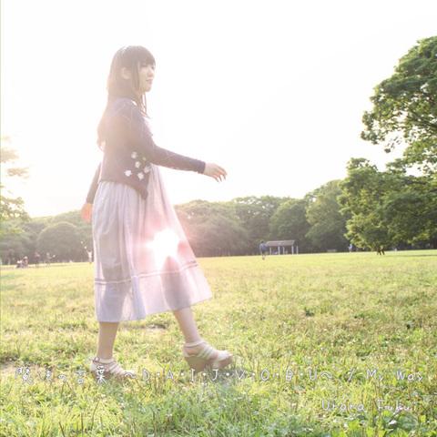 福井うらら 1stシングル 魔法の言葉~D・A・I・J・Y・O・U・B・U~/MyWay(CD)