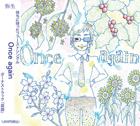 Once again / 弥生