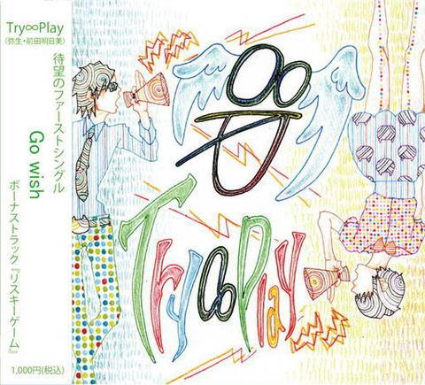 Try∞Play ファーストシングル『Go wish』