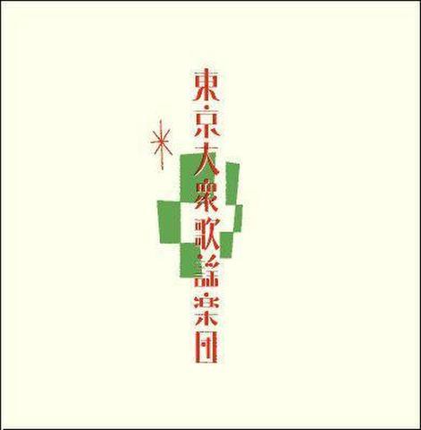 東京大衆歌謡楽団   CD