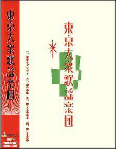 東京大衆歌謡楽団   カセットテープ