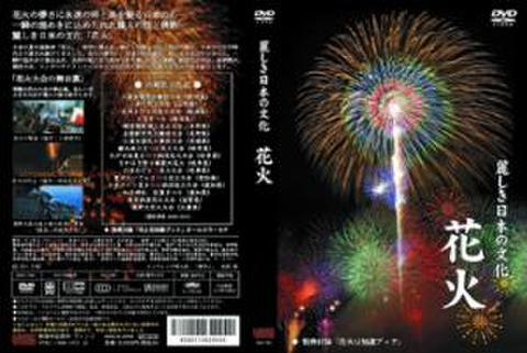 【DVD】麗しき日本の文化 花火